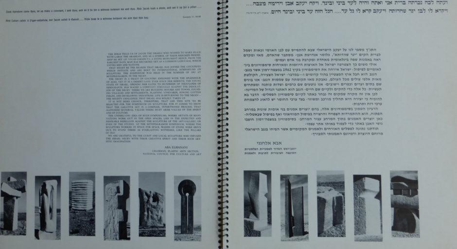 1962 'Yegar Sahaduta'